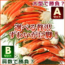 2 luxury snow crab leg, A set large size snow crab shoulders case available from Russia, 4 B set Canada product medium size snow crab shoulders case