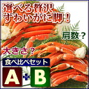 Choose from luxury snow crab legs eaten compared set Shinjuku Isetan Yokohama Nagoya, Nihonbashi Mitsukoshi Department store Osaka Hanshin Hakata Hankyu Department store