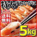 Extra large crab legs 5 kg box