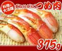 Snow crab claws meat 375 g Rakuten good tournament Shinjuku Isetan Yokohama Nagoya Takashimaya, Nihonbashi Mitsukoshi honten Hanshin Hakata Hankyu Department store