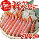 Height of 700 g of snow crab cuts