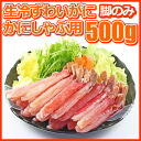 Only as for the snow crab leg for かにしゃぶ, it is 500 g