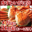 This one good crab appearance mega Prime 3 kg box (Pack of 5-6 tail) Rakuten tournament Shinjuku Isetan Yokohama Nagoya Takashimaya, Nihonbashi Mitsukoshi honten Hanshin Hakata Hankyu Department store