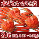 These three snow crab figures (500-600 g per one)