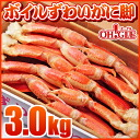 Boil snow crab leg 3 kg box