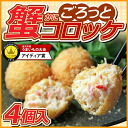 About boobs and Crab Croquettes 4 pieces in here! Popular croquette