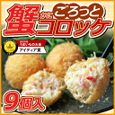 Around! and crab croquette nine pieces < boxed > on introducing popular croquette!