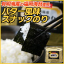 First limited ☆ Ariake marine Fukuoka Nori (butter-flavored snacks sea MOSS)