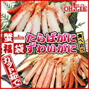 Of King crab and snow crab, cut boiled King crab 650 g and cut boiled crab 600 g