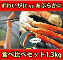 Of a snow crab and the oil queen crab compare by eating; 1.3 kg of set lucky bags