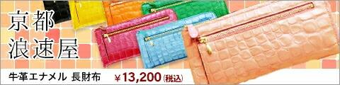 京都浪速屋 牛革エナメル財布