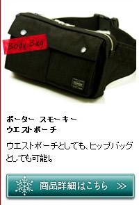ポーターフリースタイル薄型ウエストバッグ