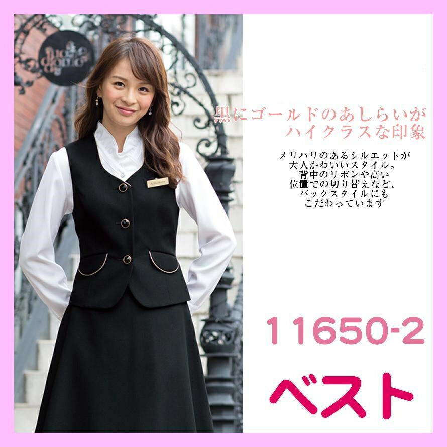 11650 ベスト 黒の気品漂うベスト【事務服】ジョア 11650-2