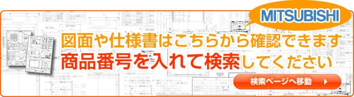 三菱 品番検索ページ