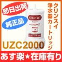 Uzc2000