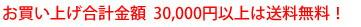 お買い上げ合計金額30,000円以上は送料無料!