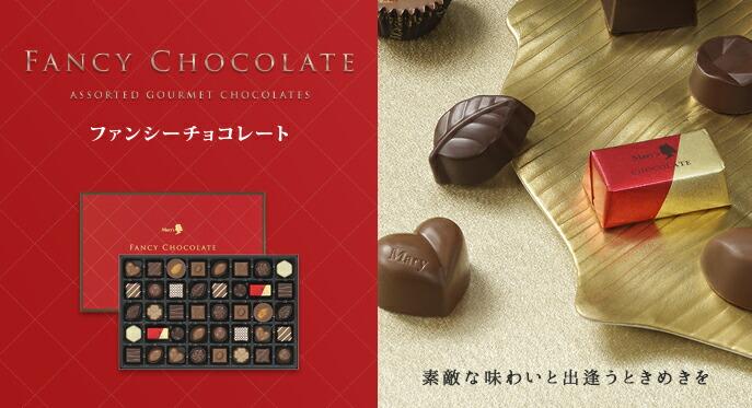 2016ファンシーチョコレート