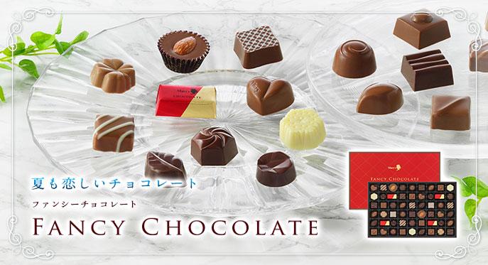 2017 夏ファンシーチョコレート