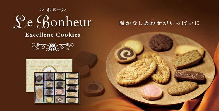 2016 ル ボヌールクッキー
