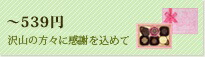 〜539円