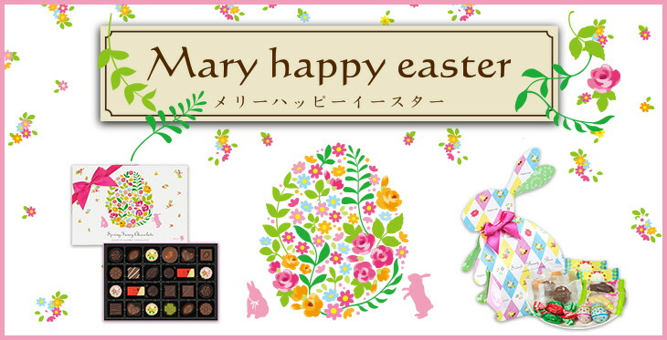 Mary Happy Easter 2017