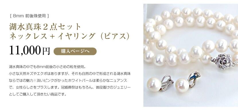 フォーマル・冠婚葬祭・結婚式・ブラックフォーマル・バック・礼服、真珠、パール、宝石