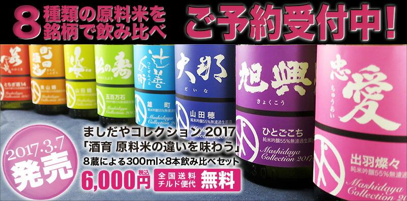 ましだやコレクション2017 酒育原料米の違いを味わう。_看板