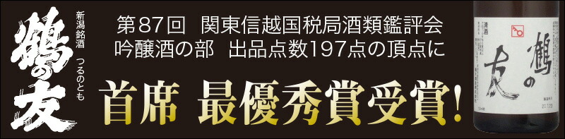 鶴の友 関東信越国税局酒類鑑評会 吟醸酒の部 最優秀賞受賞
