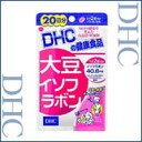 ◆ DHC 20 days: soy isoflavones 40 grain ◆ JAN4511413401729 maximum points 10 times in 5% off * cancel, change, return exchange non-review coupon today! fs3gm