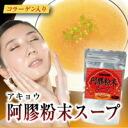 ◆ AKAN glioma ( aqueous ) powdered soup ◆ maximum points 10 times with 5% off * cancel, change, return exchange non-review coupon today! fs3gm