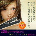 ◆ アゲツヤ titanium professional hair iron シャイニーストレート & goja skarl ◆ * cancel, change, return exchange non-review 5% off coupon at! fs3gm