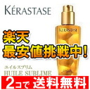 "◆ kerastase HU ユイルスブリム 125 ml ◆ coupons 5% off with s for work KERASTASE Salon monopoly. ""* cancellation or change, return exchange non-review! fs3gm"