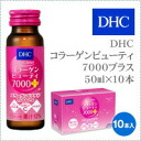 "◆ DHC collagen beauty 7000 plus 50ml×10 book ◆? s hyaluronic acid, collagen drink.""maximum points 10 times with 5% off * cancel, change, return exchange non-review coupon today! fs3gm"