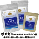 ◆It is 5% OFF coupon in 3 omega DHA, road postage review according to the ※ collect on delivery impossible of 210 3 discount ◆ omega supplement DHA, EPA combination ※ cancellation, change, returned goods exchange for EPA &α- linolenic acid (for a half year approximately six months) + approximately one month for business use!