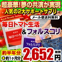 ◆ tomatoes for daily life & フォルスコリ each about 3 months ' further approximately one month at a time bonus total about 8 months-720 grain ◆ products * teen pulling separate shipping today maximum points 10 times * cancel, change, return exchange no