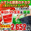 ◆It is 5% OFF coupon in point 12 times ※ cancellation, a change, a returned goods exchange impossibility review today biggest as for every duties use on a day for tomato life & enzyme about a half year for + approximately one month by a minute the road postage according to 720 discount ◆ [product] ※ collect on delivery!