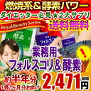 ◆It is 5% OFF coupon in a road postage review according to 480 ◆※ cancellation, change, returned goods exchange impossibility ※ collect on delivery more for total discount approximately eight months by a minute for approximately one month for for each approximately three フォルスコリ & enzyme months for business use!