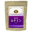 "◆ commercial lutein 90 grain ◆ ( 1 month-) ""lutein"" buzz up 500 yen just ★ today points 20 times * cancel, change, return exchange non-* teen pulling separate shipping 10P13Dec13_m"