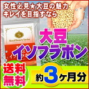 The road postage according to point 11 times ※ cancellation, change, the returned goods exchange impossibility ※ collect on delivery today biggest for 270 soy isoflavone ◆( approximately three months for supplement soy isoflavone soybean peptide isoflavone beauty health supplement ◆ duties) [product]