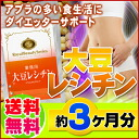 Lecithin diet supplement popular in translation and ◆ commercial soy lecithin maximum 270 grain ◆ (approximately 3 months min) [products] today points 10 times * cancel, change, return Exchange cannot * Bill pulled extra shipping