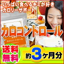 ◆ commercial カロコントロール 270 grain ◆ (approximately 3 months min) calorie carbohydrate diet supplements supplements today maximum points 10 times * cancel, change, return exchange non-* teen pulling separate shipping fs3gm