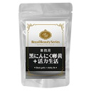 Health Supplement supplement domestically produced garlic Aomori garlic egg yolk domestic ◆ commercial black garlic egg yolk + vitality life 90 capsules ◆ (approximately 3 months min) [products] * cancellation or change, return exchange non-* teen pullin
