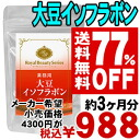 The road postage according to the ※ collect on delivery impossible of) supplement soy isoflavone soybean peptide isoflavone beauty health supplement ※ cancellation, a change, returned goods exchange for 270 soy isoflavone ◆( approximately three months for product ◆ duties targeted for 77%OFF