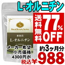 \77%off &! And health supplements wine beauty オルニチンサプリ ◆ for l-ornithine 270 grain ◆ (approximately 3 months min) [products] * cancellation or change, return Exchange cannot * Bill pulled extra shipping