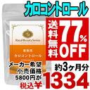 77% Off item ◆ business カロコントロール 270 grain ◆ (approximately 3 months min) calorie carbohydrate diet supplement supplement * cancel, change, return Exchange cannot * Bill pulled extra shipping