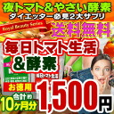 It is area 140 yen for approximately one month! ◆It is 5% OFF coupon in road postage ※ cancellation, change, returned goods exchange impossibility review according to the ◆ tomato enzyme supplement [product] ※ collect on delivery for approximately ten months total in every SALE which there is reason in on a day for for each approximately five tomato life + enzyme months!