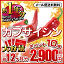 Buy around at P up to 10 times! -4 / 30 capacity 1:59! Points 10 times ★ chili pepper capsaicin burn system supplement ◆ capsaicin 1080 grain approximately 1 year ◆ products * cancellation or change, no refunds replacement * teen pulling separate shipping 15 _ 03P25Apr15