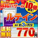 \ points 10 times and supplements supplements hesitation clean PC デジタルケア ◆ commercial lutein maximum 270 grain ◆ (approximately 3 months min) [products] today points 10 times * cancel, change, return Exchange cannot * Bill pulled extra shipping