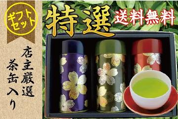 ますきちお勧めの茶缶入り3本セット