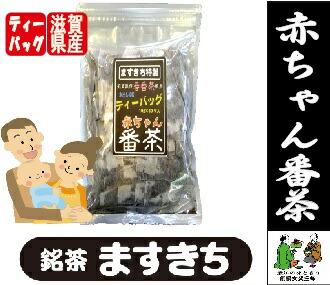赤ちゃん番茶ティーパック